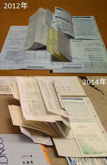 書類 確定 申告 添付
